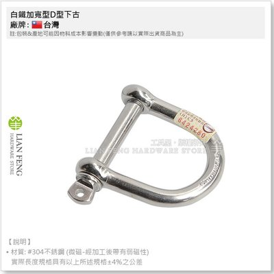 【工具屋】*含稅* YS360WO-10 白鐵加寬型D型下古 10mm 卸克 304 不銹鋼 鉤扣吊環 連接鏈條吊鉤