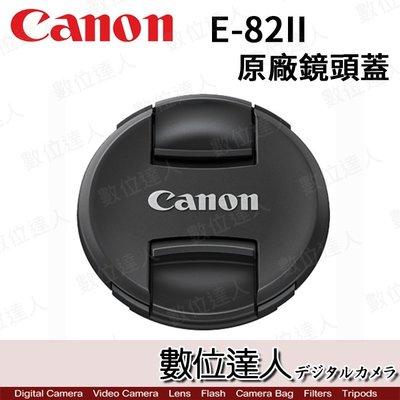 【數位達人】Canon 原廠鏡頭蓋 E-82II / 82mm口徑 E-82U 2代 內夾式