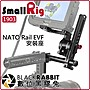 數位黑膠兔【 SmallRig 1903 NATO Rail EVF...