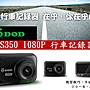 通豪汽車音響 DOD IS350 2.45吋IPS螢幕隨時...