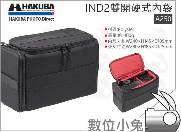 數位小兔【HAKUBA IND2 A250 雙開內袋 HA336948】行李箱收納包 攝影包 內膽包 硬式 分類袋