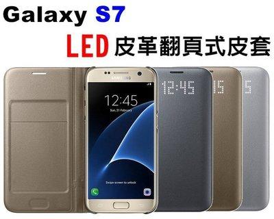 【東訊公司貨-LED】Samsung Galaxy S7 原廠 LED 皮革翻頁皮套/星炫顯示保護套/皮革翻頁式智能保護