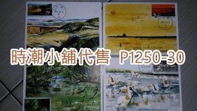 **代售郵票收藏**2020 七股/安平郵局/黑面琵鷺代辦所 台江國家公園郵票原圖卡繪畫片  P1250-30