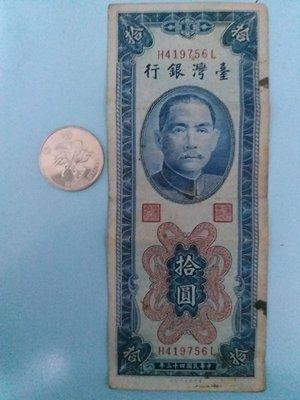民國43年。台灣銀行拾圓。419756,S9