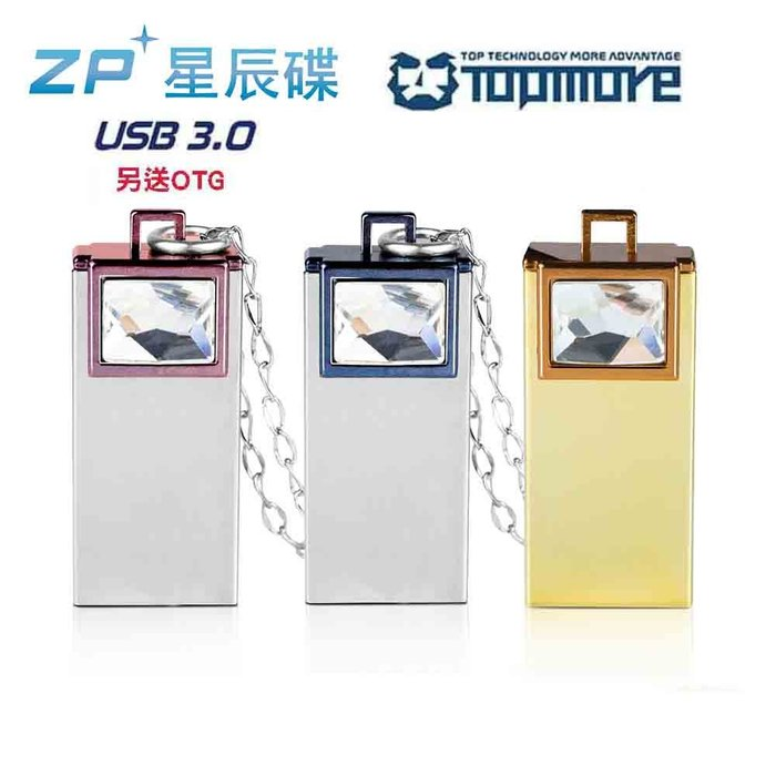 【開心驛站】含運含稅~終身保固~達墨TOPMORE ZP USB3.0 16GB晶鑽星辰碟