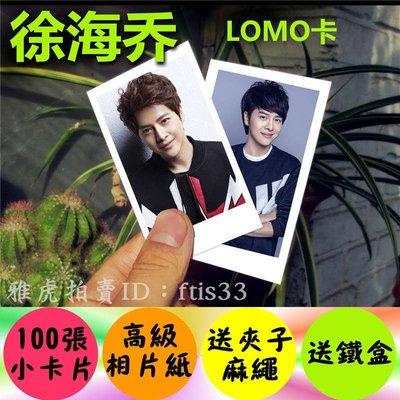 【預購】徐海喬 個人周邊明星寫真照片100張小卡片 中國明星 生日禮物kp287