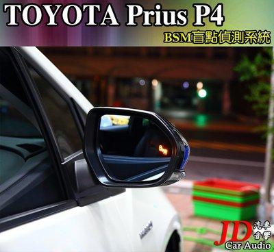 【JD汽車音響】實裝車 TOYOTA Prius P4 BSM盲點偵測系統 盲區偵測系統 車側警示。NCC國家認證免鑽洞