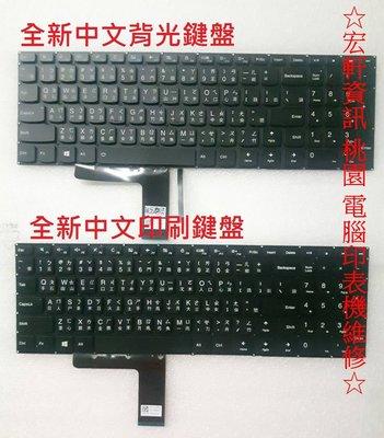 ☆宏軒資訊 桃園 電腦印表機維修☆聯想Lenovo SN20L46777 V155220ES1 PM5NR 中文 鍵盤