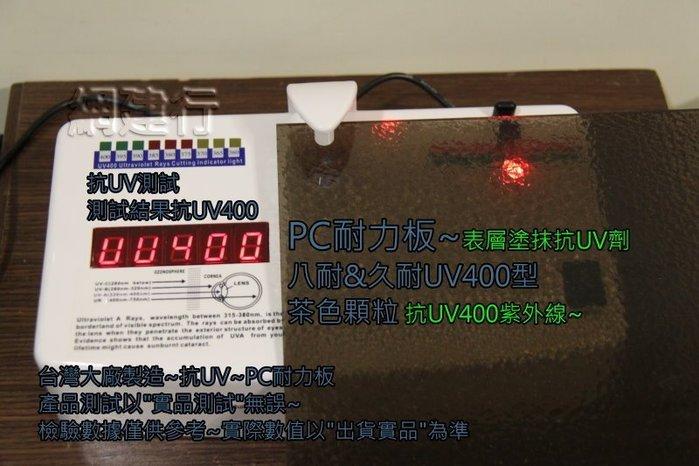 【UV400抗紫外線~保用5年以上】 PC耐力板 茶色顆粒 4.5mm 每才95元 防風 遮陽 PC板 ~新莊可自取