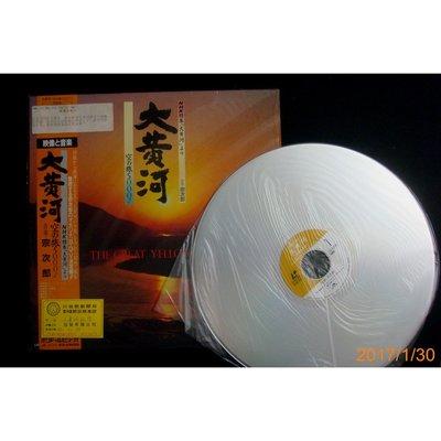 【9九 坊】NHK特集大黃河│二手鐳射影碟 LD (Laser Disc)││私藏出清