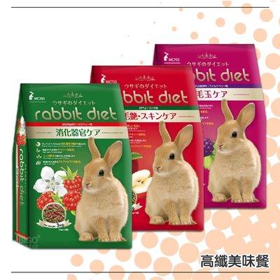 量販4包【Rabbit Diet】愛兔高纖美味餐(3kg) MC701/MC702/MC703 兔糧 兔飼料 窈窕美味餐