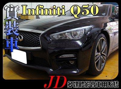 【JD 新北 桃園】 Infiniti Q50 安卓專用介面 PAPAGO 導航王 HD數位電視 360度環景系統 BSM盲區偵測 倒車顯影 手機鏡像。實車安裝