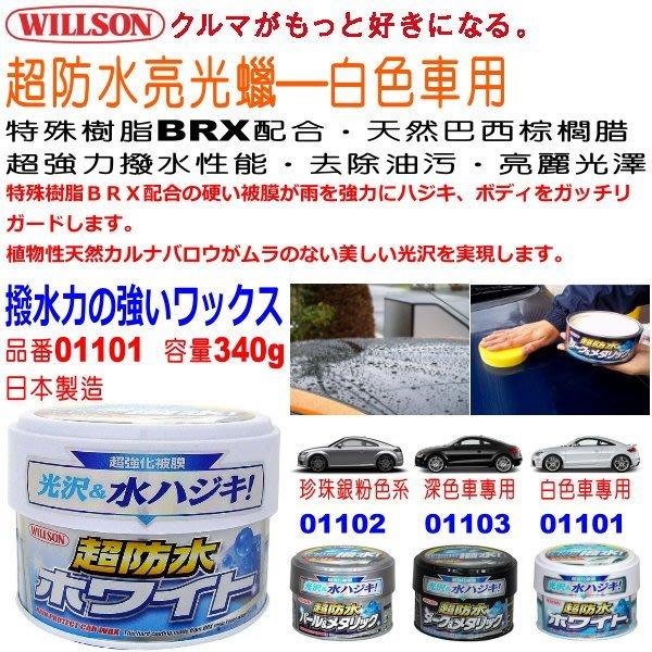 和霆車部品中和館—日本Willson 白色車專用 超防水亮光蠟 純天然巴西棕櫚腊 強力撥水BRX樹脂 01101