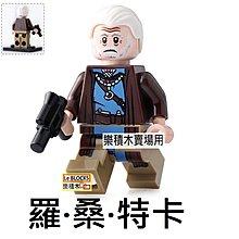 1276 樂積木【當日出貨】 第三方 羅-桑-特卡 袋裝 非樂高LEGO相容 星際大戰  原力覺醒 C003