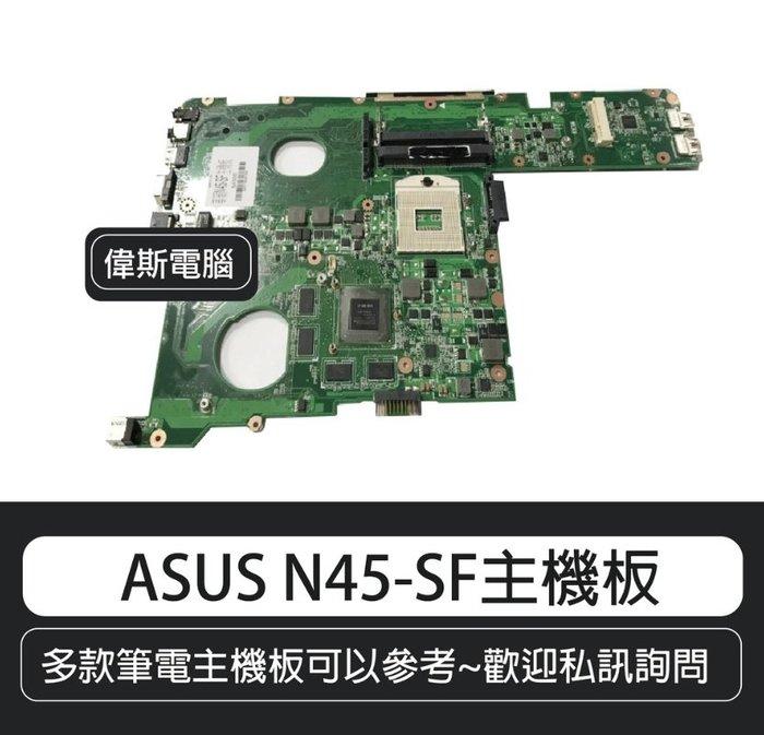 ☆偉斯電腦☆ASUS N45-SF主機板