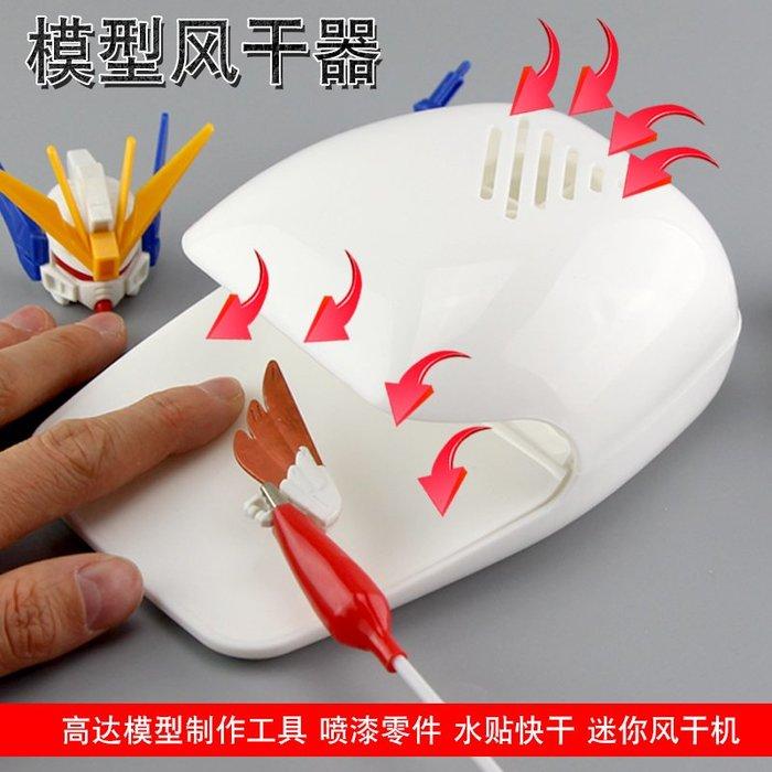 奇奇店-高達模型制作工具 噴漆上色涂裝零件 水貼快干 迷你烘干機風干器#用心工藝 #愛生活 #愛手工