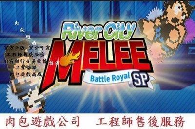 PC版 繁體中文 肉包 STEAM 街頭大亂鬥進行曲 大激戰 SP River City Melee : Battle