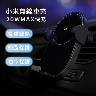 《現貨》小米無線車充 感應式電動夾臂 車用充電器 車用支架 手機支架 單手完成一切操作