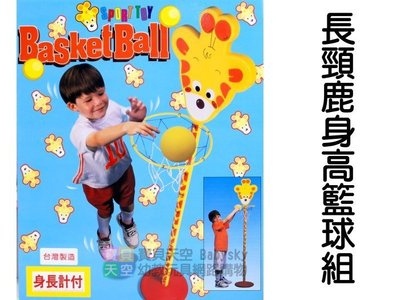 ◎寶貝天空◎【長頸鹿身高籃球組】台灣製...