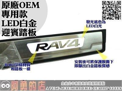 花蓮【阿勇的店】2013年式 NEW RAV4 專用 四車門LED白金門檻踏板 原廠OEM升級配備 白光
