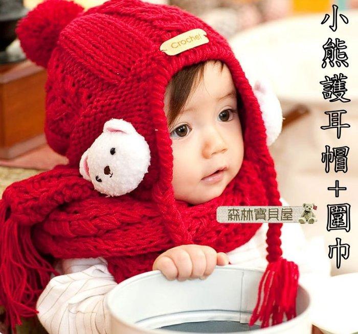 森林寶貝屋~兒童小熊護耳帽+圍巾~寶寶秋冬帽~可愛立體小熊帽~保暖帽~護耳帽~毛線帽~五色發售