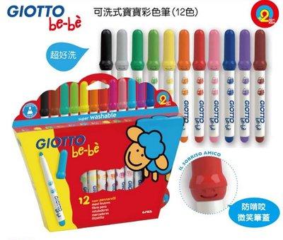 【紫貝殼】義大利 GIOTTO 可洗式寶寶彩色筆(12色)