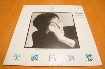 【LP黑膠唱片】李泰祥~橄欖樹  一條大河  春天的浮雕 (私人版) 民國74年齊飛唱片發行  極度罕見珍品