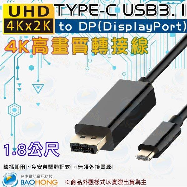 含發票】1.8公尺1.8M USB 3.1 TYPE-C轉DP(DisplayPort) 4K60HZ高畫質轉接線