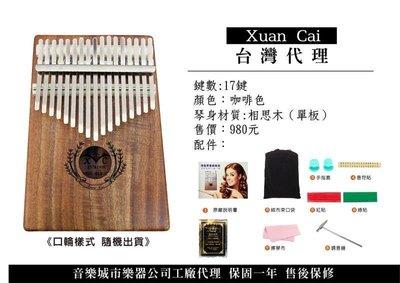 ☆唐尼樂器︵☆全館免運 Xuan Cai KLB-17K Kalimba 拇指琴 卡林巴琴 相思木 17音 手指鋼琴