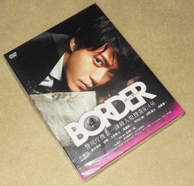 買二送一!日劇《BORDER 警視廳搜査一課殺人犯搜査第4系》小栗旬 6碟DVD