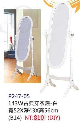 【進日興家具】P247-05 (純白色/橢圓)古典穿衣鏡(可翻轉) 全身鏡/立鏡 台南。高雄。屏東 傢俱宅配