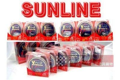 漁滿豐SUNLINE VHARD日本原裝進口50M碳纖線日本銷售冠軍線1/1.25/1.75/2-5.0號可挑選非同價!