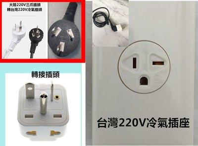 大陸電器專用轉接頭220V大陸電器三爪插頭轉台灣220v冷氣插座使用,轉接頭白色15A 250V