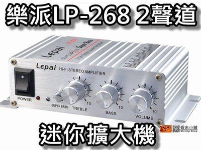 樂派LP-268 2聲道(20W+20W)12V車用/家用/擴大機/擴音機 含3A電源 附重低音調整 桃園《蝦米小鋪》