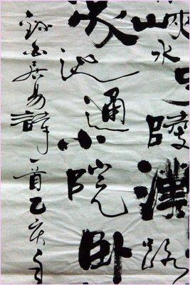 《和平藝坊》陳述政老師書法作品: 白居易~家園三絕之ㄧ 與您結緣