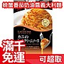 日本【螃蟹番茄奶油醬義大利麵 10入】MCC LA CUCINA 簡單吃 颱風天 餐廳等級 輕鬆吃❤JP Plus+
