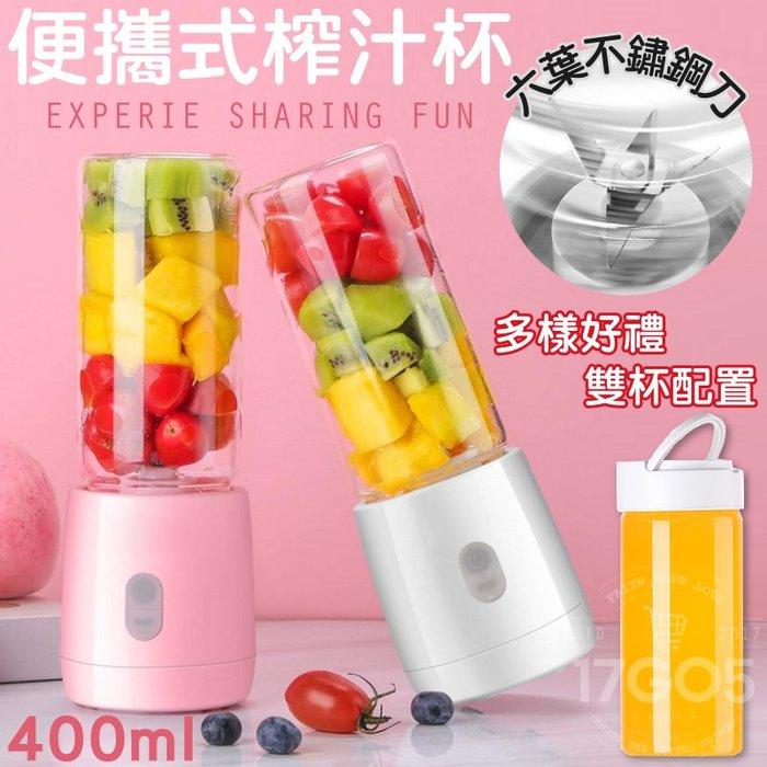 【買一送七】便攜式榨汁杯 小型果汁機 玻璃杯身 400ml 雙杯 家用 外出 迷你榨汁機 多功能 隨行杯 USB充電式