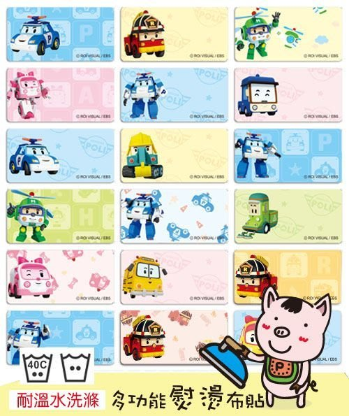 熊爸印&貼 最新材質 熨燙布貼  波力 姓名貼紙 正版 台灣製  防水 貼紙 標籤 中尺寸