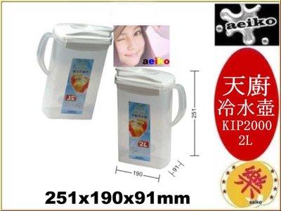 KIP-2000 天廚冷水壺 冷水壺 泡茶壺 2L KIP2000 aeiko 樂天生活倉庫 超取限4個