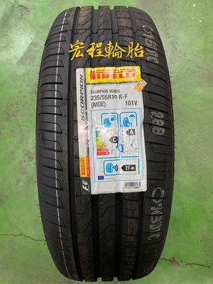 【宏程輪胎】 235/55-19 101V SCORPION VERDE  倍耐力輪胎 PIRLLI 防爆胎 失壓續跑胎