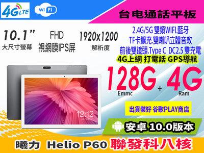 【傻瓜批發】Msphone序號 台電 M30 PRO 10.1吋 128G/4G 平板電腦 安卓10 八核 GPS 通話