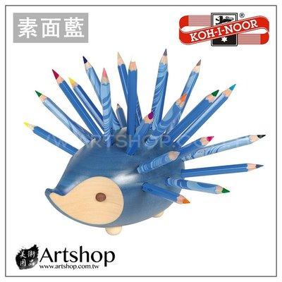 【Artshop美術用品】捷克 KOH-I-NOOR 9960 原木小刺蝟造型 彩色鉛筆組 (素面藍)