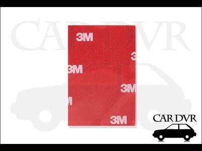【一片】3M 雙面膠貼片 黏貼式 不殘膠 底座 卡座 貼片