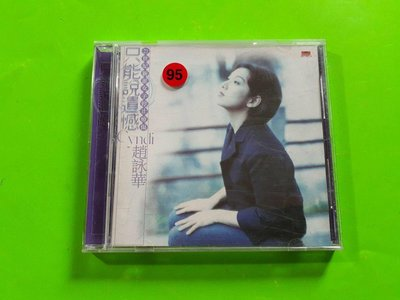 CD*趙詠華專輯*只能說遺憾*有歌詞*寶麗金唱片-