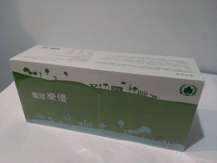 葡眾樂優益生菌(乳酸菌)顆粒~ 1650元/盒(90包入)~二盒免運~另康貝兒優惠特賣中