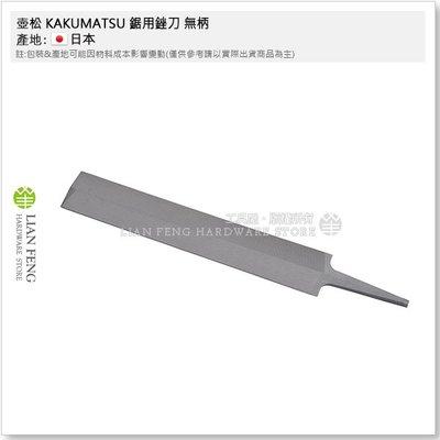 【工具屋】*含稅* 壺松 KAKUMATSU 4吋 100mm 鋸用銼刀 無柄 四吋 兩刃 鋸刃研磨整修專用 劍型 日本