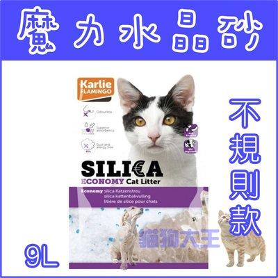 **貓狗大王**新魔力水晶砂『中包 9L』〈單層用〉抗菌,無粉塵,高吸水性,松木砂,豆腐砂,木屑砂,環保貓砂