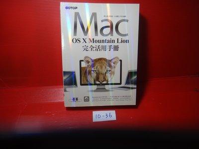 【愛悅二手書坊 10-36】MAC OS X Mountain Lion完全活用手冊      碁峰資訊