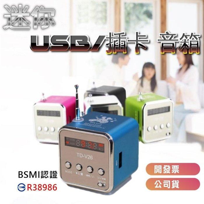 小鋼炮 TD V26 mp3喇叭 插卡音箱 MP3音箱 自行車音箱 磁力線 記憶卡 hdmi線 自拍桿 USB HUB