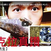 【台北周先生有色寶石】萬元頂級 2克拉 天然鑽石 直接敲碎!!?? 我會騙你嗎? 鑽石 硬度測試 #TPEJW